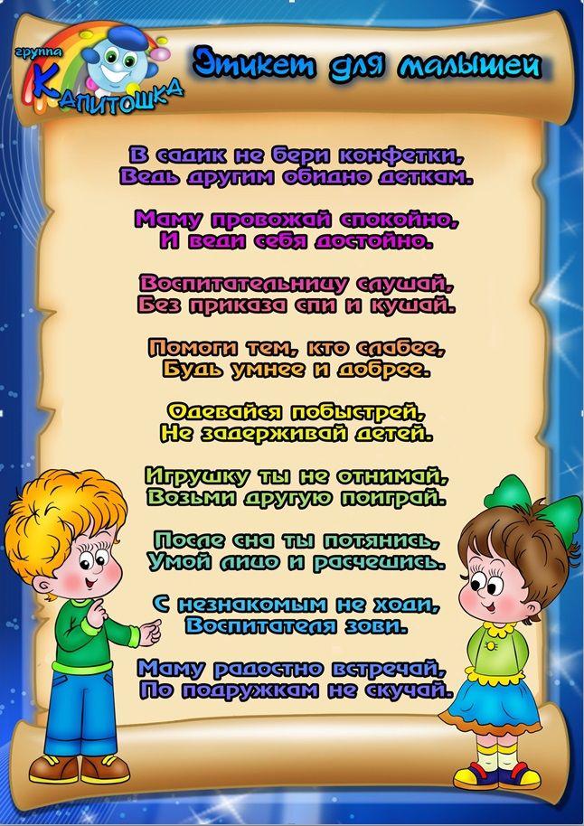 Правила поведения в доу для детей в картинках и стихах
