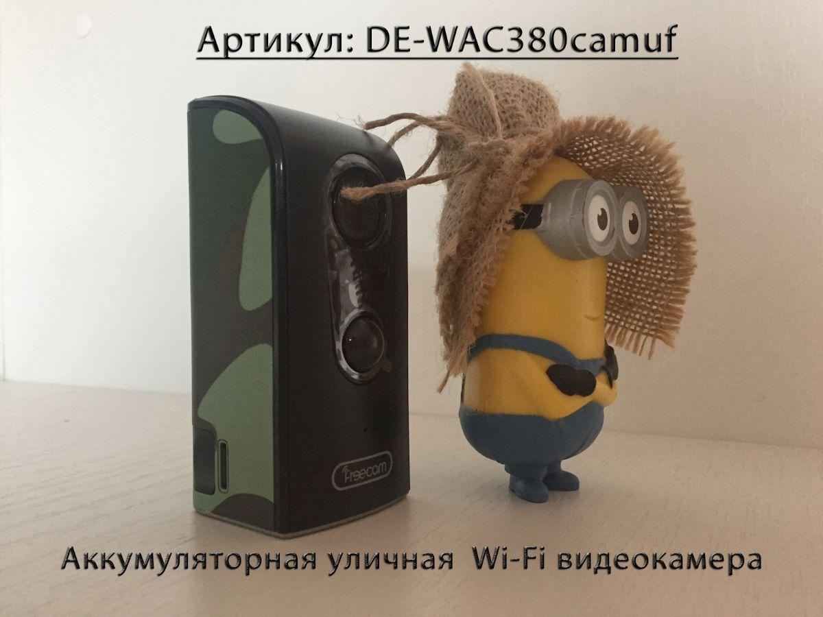 FreeCam, Всепогодная беспроводная WiFi видеокамера на аккумуляторе с DVR, HD 960p (камуфляж)