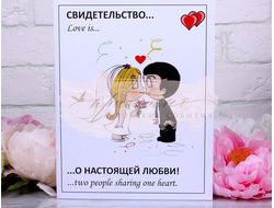 "Папка ""Love is"""