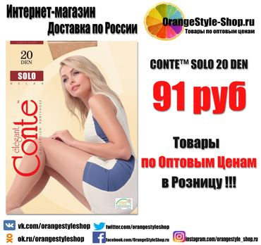 Колготки женские CONTE™ SOLO 20 DEN https://orangestyle-shop.ru/products/27070903