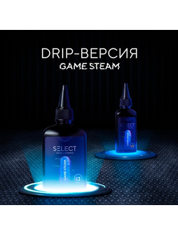 SK Select Game Steam 100мл 3мг