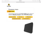 Роутер SmartBox One
