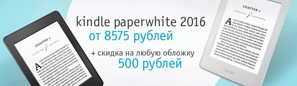 При покупке Kindle Paperwhite скидка на любую обложку 500 рублей