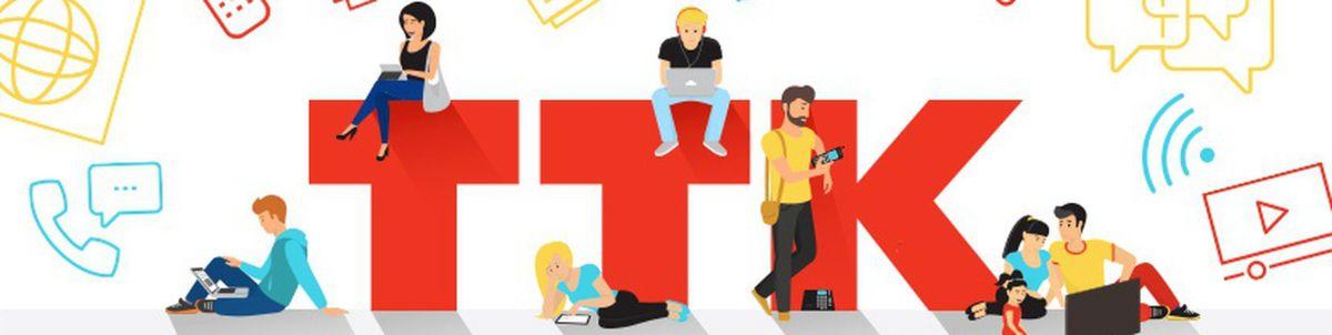 Бесплатно подключить дома Интернет - ТТК