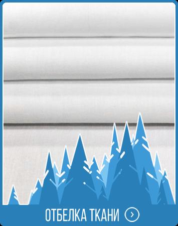 Фабрика зима иваново ткани официальный сайт купить строп текстильный