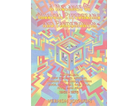 A Melange of Musical Pipedreams and Pandemonium, Vernon Joynson Book, ИНОСТРАННЫЕ КНИГИ Справочники