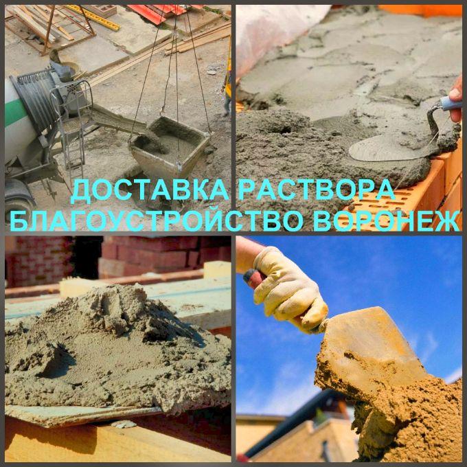 Воронеж цементный раствор неармированный бетон
