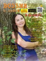 """журнал """"Возьми с собой"""" Самара, выход 2, обложка 1"""