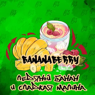 B3 50 ГР. - Banana berry (банан,малина,ментол)