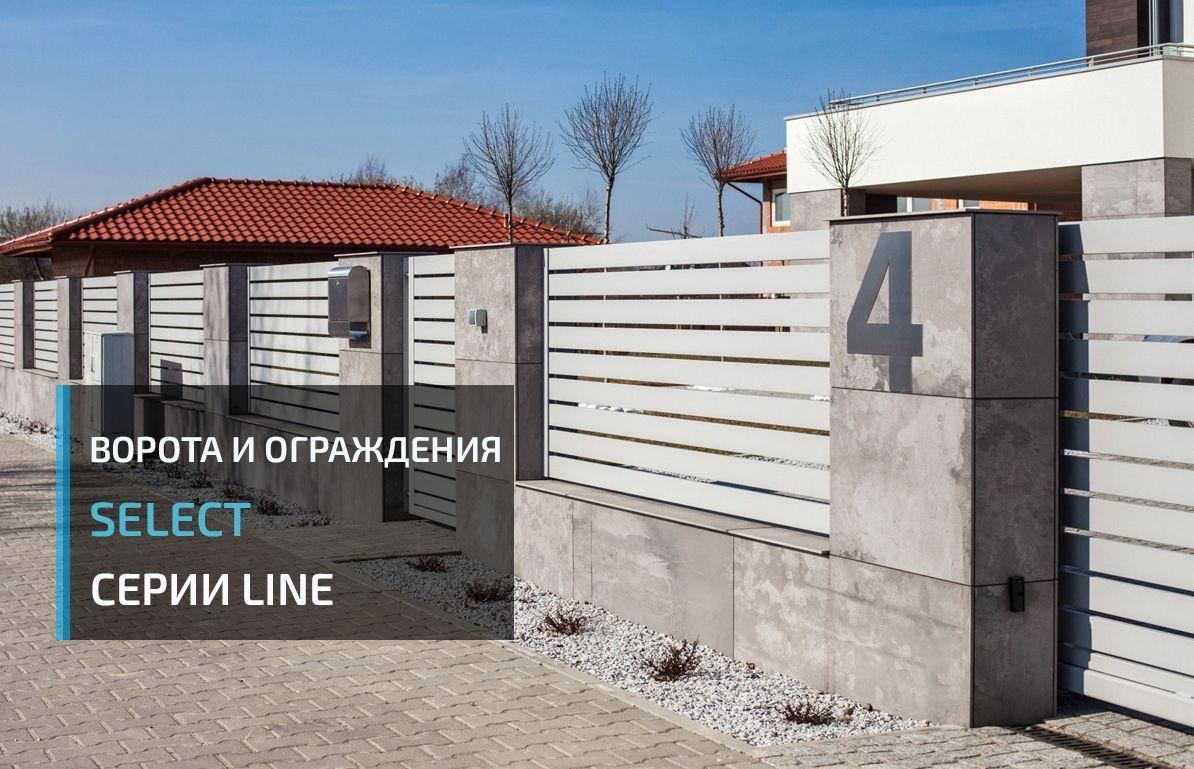 zabory-ograzhdeniya-select-line-izgotovlenie-i-ustanovka-pod-klyuch-kiev