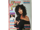 FilmIllustrierte Magazine March 1988 Cher, Kevin Costner, Иностранные журналы о кино, Intpressshop