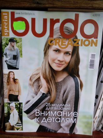 "Журнал ""Бурда (Burda)"" Creazion (вязание) - №4/2015"