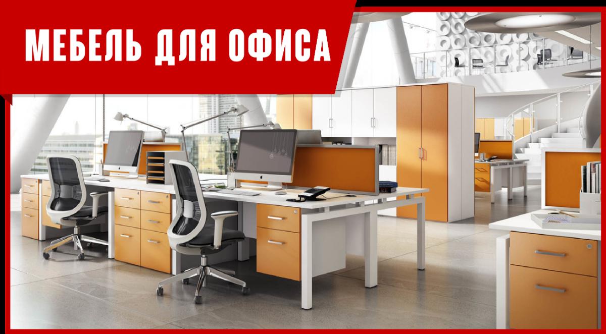 c7a72b759c39e Купить офисную мебель в Москве недорого в магазине Shop-Chairs