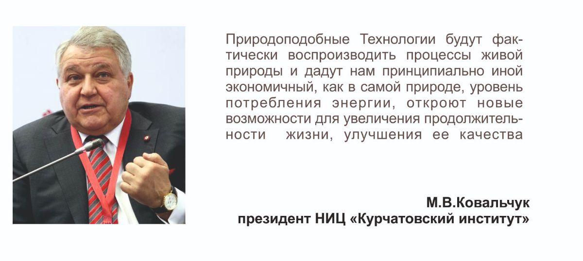 Ковальчук о Природоподобных Технологиях