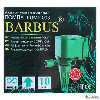 Помпа Barbus PUMP 003