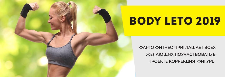 Body Leto 2019!
