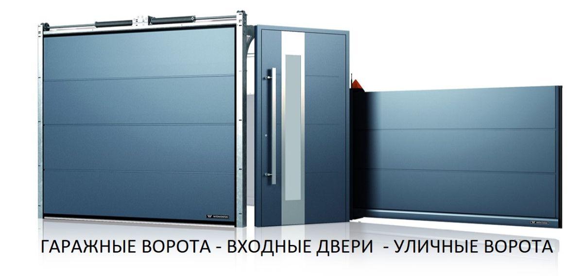 Входные двери, уличные откатные ворота, секционные гаражные ворота от завода wisniowski ukraine kiev