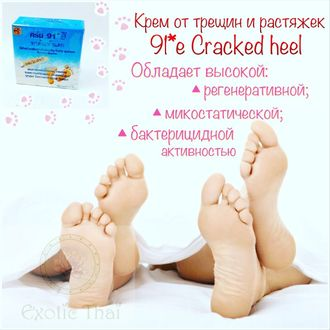Крем против трещин на пятках с витамином Е Cream 91*E Crackeed heel cream. Вес 8,3г.