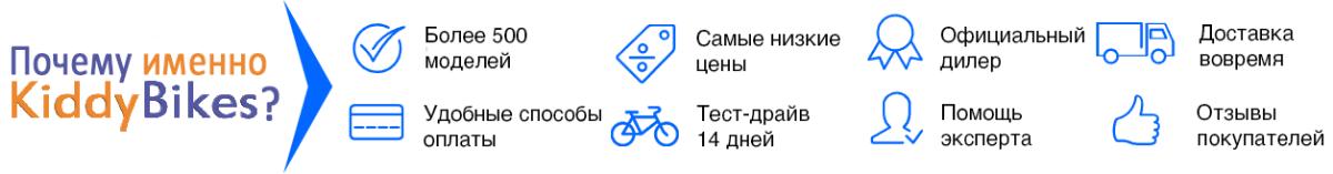 Преимущества Kiddy-bikes