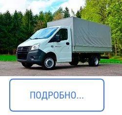 Грузоперевозки ГАЗель 4 метра