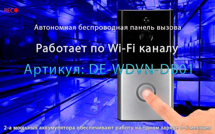 Автономная WiFi вызывная панель - видеодомофон с DVR и выносным блоком звонка. HD DE-WDVN-DB01