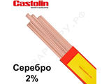 Припой Castolin RB 5280 NS ф2.0х500мм Ag2Cu91P7 (ПСрМФ2-91-7) Sol650/Liq820°С Rm550МПа L-Ag2P