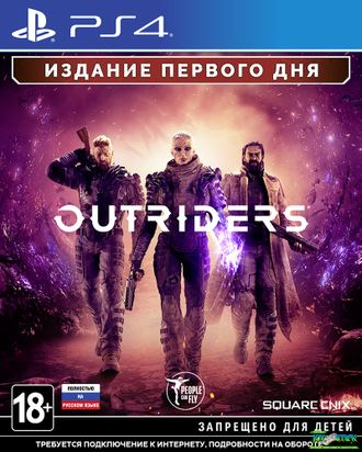 Outriders. Day One Edition (New)[PS4, русская версия]