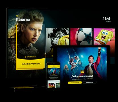«Интерактивного телевидения» от ТТК могут воспользоваться выгодным предложением «Сериальные каникулы