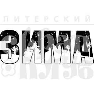 """штамп слово """"Зима"""" с рисунком внутри контура"""""""