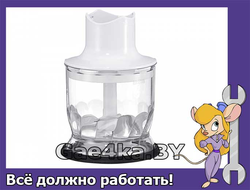Чаша в сборе 350 ml для блендера Braun 4191 MR55, MR65