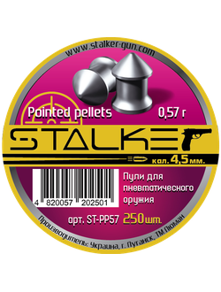 Пули STALKER Pointed pellets 4,5 мм 0,57 грамма (250 шт.)