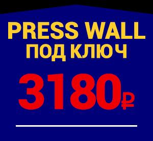 Стоимость печати свадебного баннера (Press Wall)