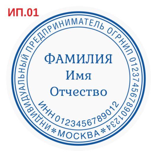 Макет печати индивидуального предпринимателя ИП.01