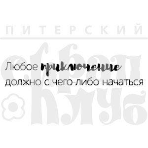 "ФП штамп ""Любое приключение"""