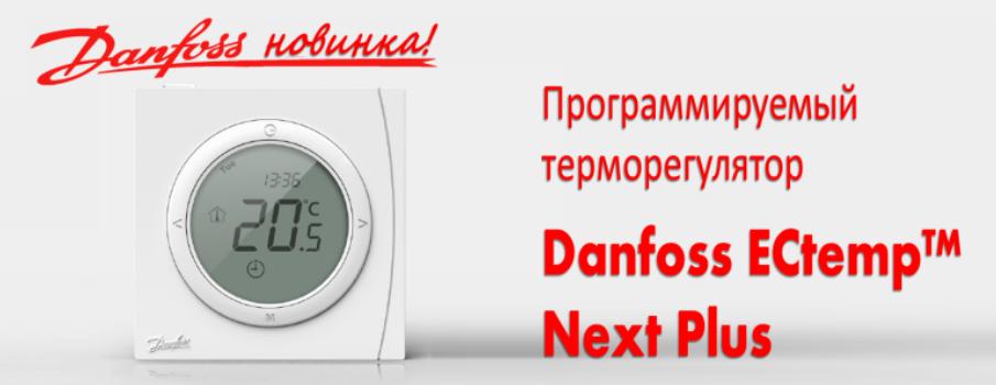 Купить программируемый электронный терморегулятор Danfoss