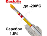 Припой Castolin 1827 ф2.0х500мм уп.5 прутков Ag1.6Cd82.1Zn16.3 Sol270/Liq280°С Rm150МПа