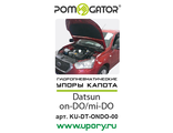 Амортизаторы (упоры) капота для Datsun on-DO\mi-DO (1 амортизатор)( 2014- )
