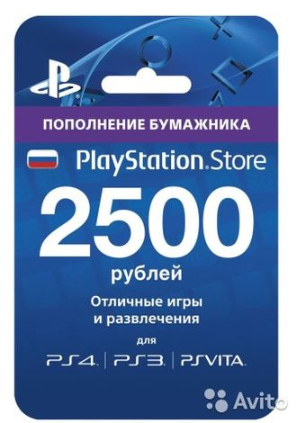 Карта оплаты Playstation Network Card 2500