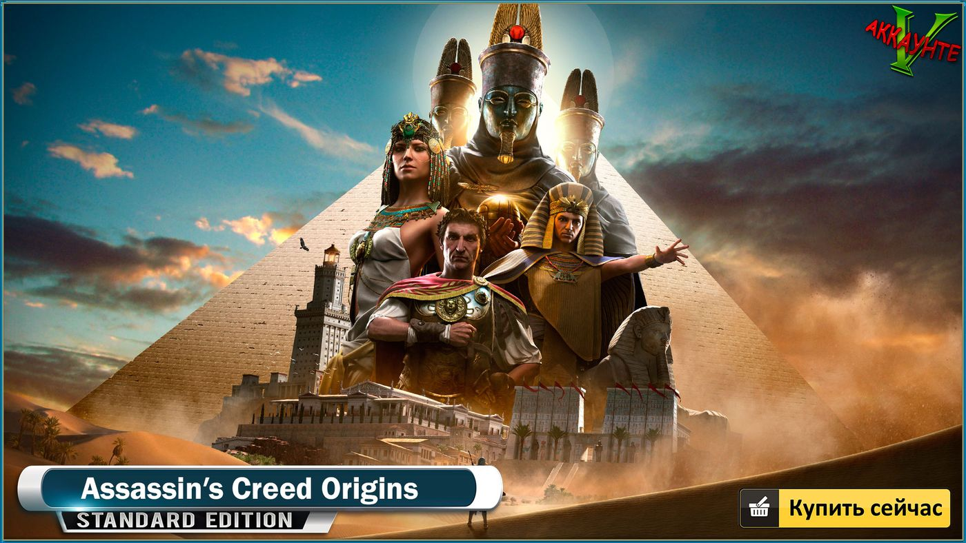 assassin-s-creed-origins-xbox-one