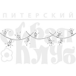 Штамп для скрапбукинга гирлянда на елку новогодняя фонарики