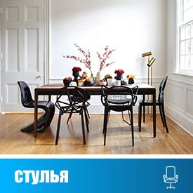 Купить стулья для дома и офиса недорого