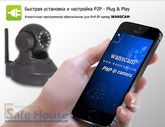 Поворотная Wi-Fi IP-камера Wanscam HW0024 (Photo-08)_gsmohrana.com.ua