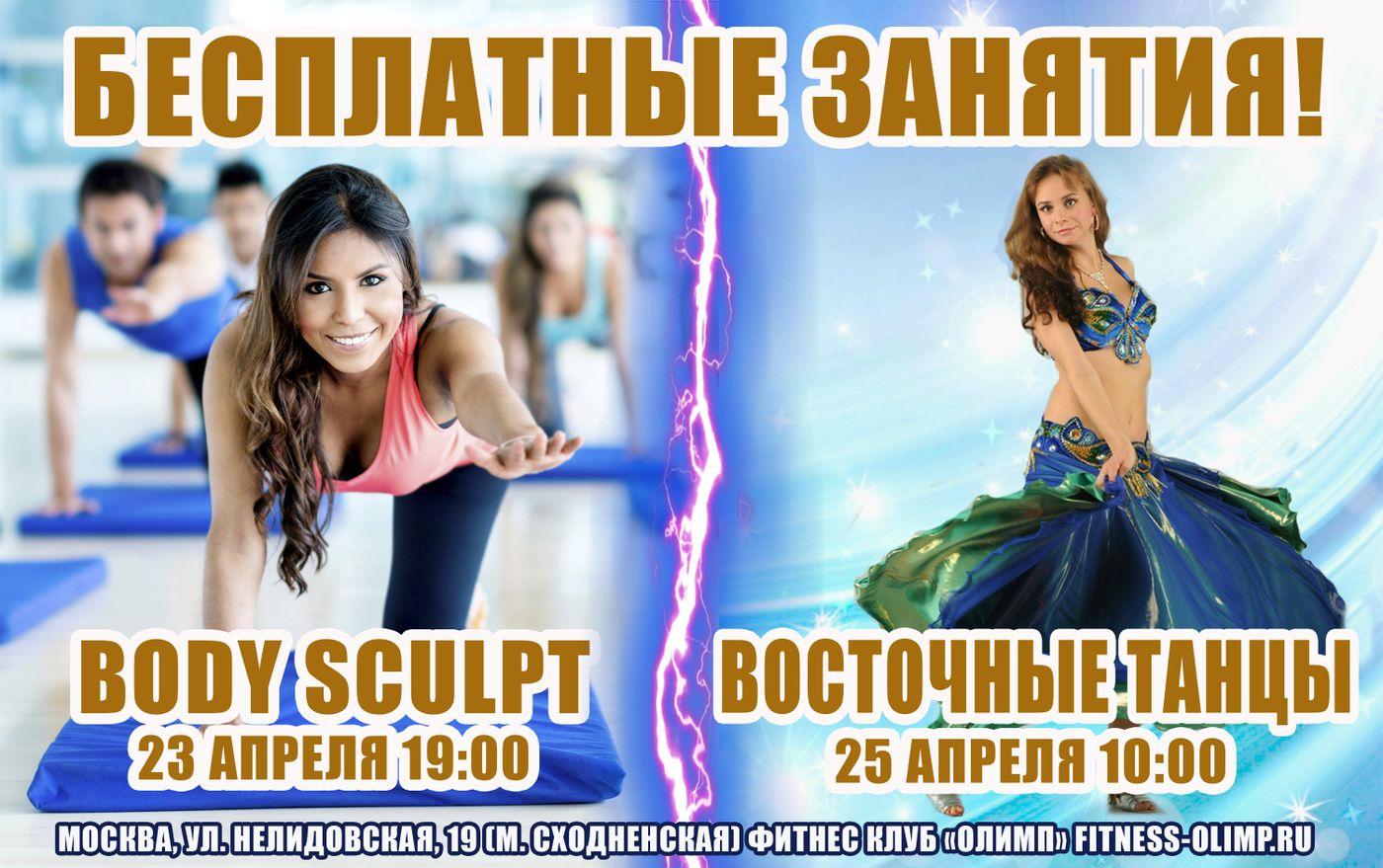 бесплатное занятие в фитнес клубах москвы
