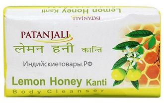 "Мыло для лица и тела ""Лимон и Мед"" от Патанджали Аюрведа / Divya Patanjali Kanti Lemon Honey Soap, 75 г"