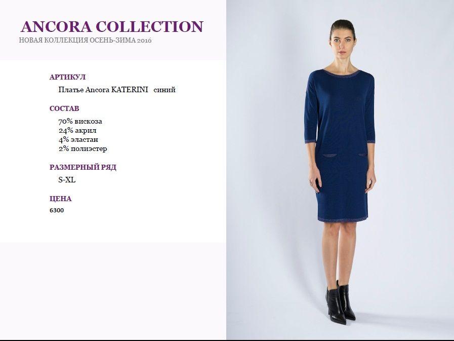 bf0809ff76d платье Польша Ancora Katerini купить в интернет магазине платьев из ...