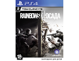 Tom Clancy's Rainbow Six Осада (диск PS4) RUS