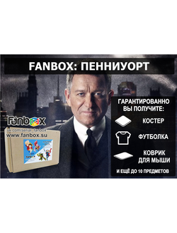 ФАНБОКС: ПЕННИУОРТ (Pennyworth)