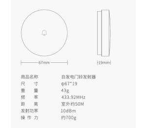 Дверной звонок Xiaomi Linptech self-generating wireless doorbell WIFI version