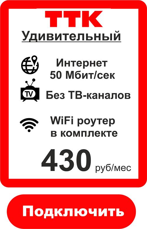 Подключить Интернет в Сыктывкаре в Квартиру