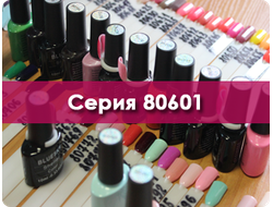 Гель-лак Bluesky shellac серия 80601-80801
